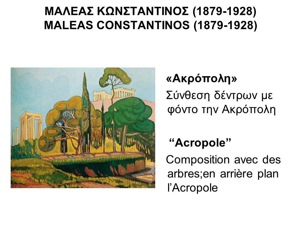 ΜΑΛΕΑΣ ΚΩΝΣΤΑΝΤΙΝΟΣ (1879-1928) MALEAS CONSTANTINOS (1879-1928)