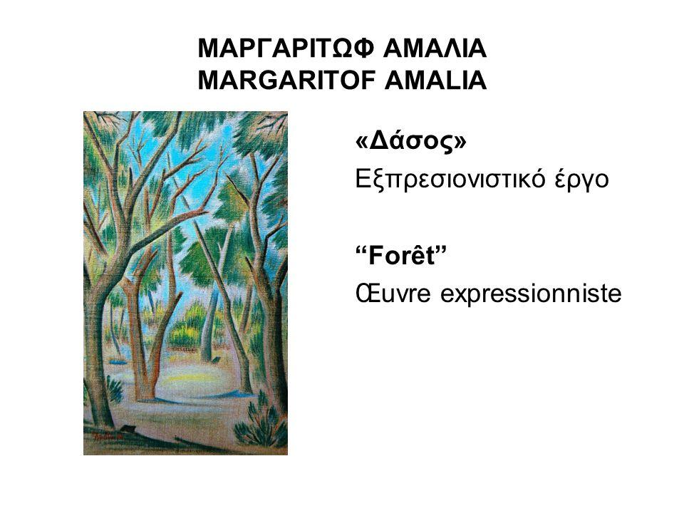 ΜΑΡΓΑΡΙΤΩΦ ΑΜΑΛΙΑ MARGARITOF AMALIA