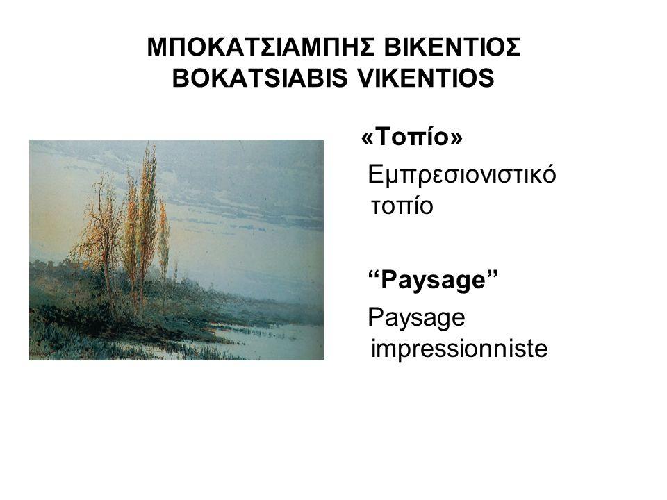 ΜΠΟΚΑΤΣΙΑΜΠΗΣ ΒΙΚΕΝΤΙΟΣ BOKATSIABIS VIKENTIOS