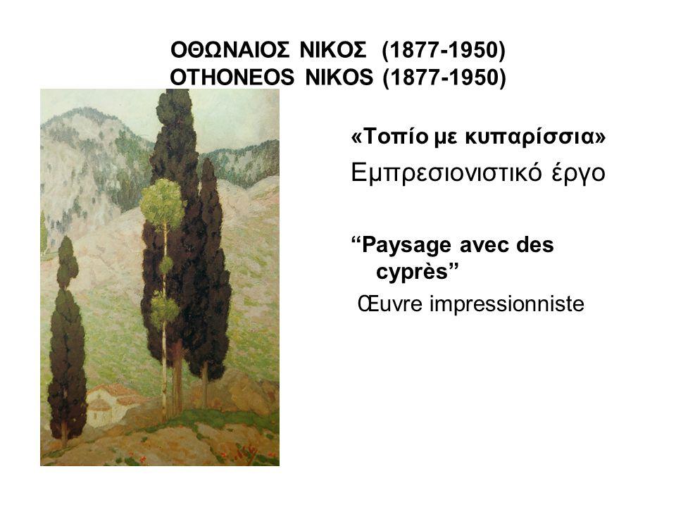 ΟΘΩΝΑΙΟΣ ΝΙΚΟΣ (1877-1950) OTHONEOS NIKOS (1877-1950)