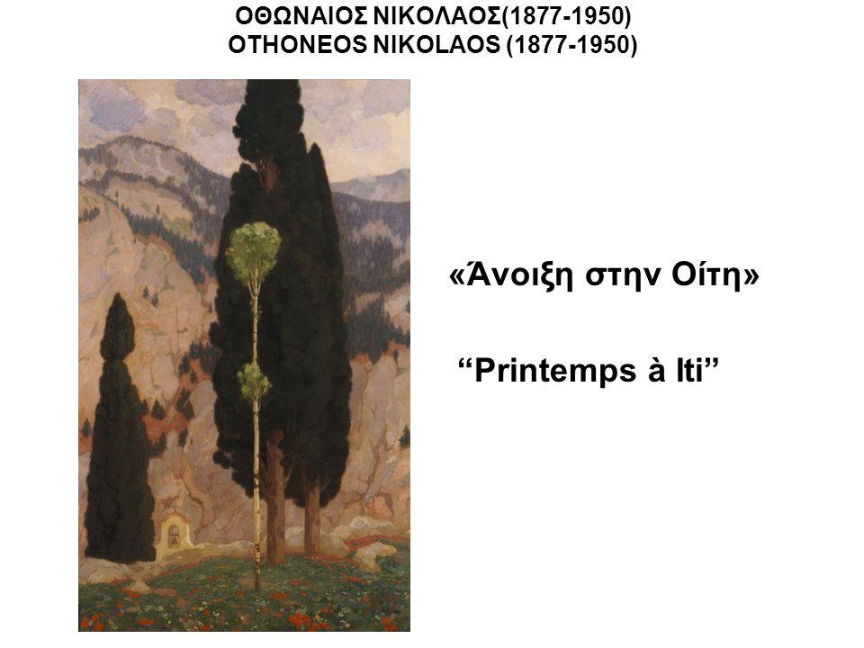 ΟΘΩΝΑΙΟΣ ΝΙΚΟΛΑΟΣ(1877-1950) OTHONEOS NIKOLAOS (1877-1950)