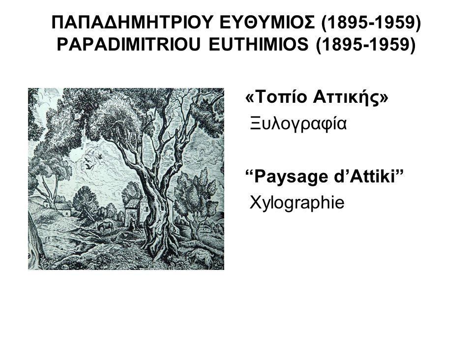 ΠΑΠΑΔΗΜΗΤΡΙΟΥ ΕΥΘΥΜΙΟΣ (1895-1959) PAPADIMITRIOU EUTHIMIOS (1895-1959)