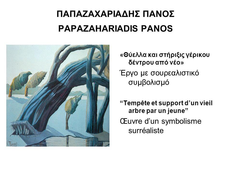 ΠΑΠΑΖΑΧΑΡΙΑΔΗΣ ΠΑΝΟΣ PAPAZAHARIADIS PANOS