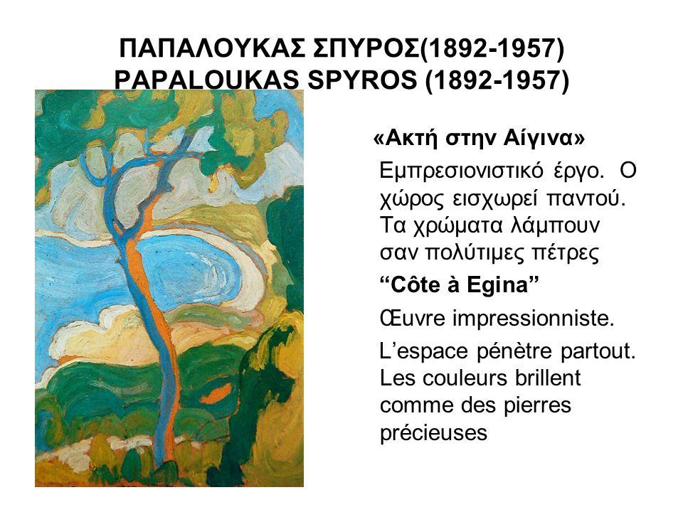 ΠΑΠΑΛΟΥΚΑΣ ΣΠΥΡΟΣ(1892-1957) PAPALOUKAS SPYROS (1892-1957)