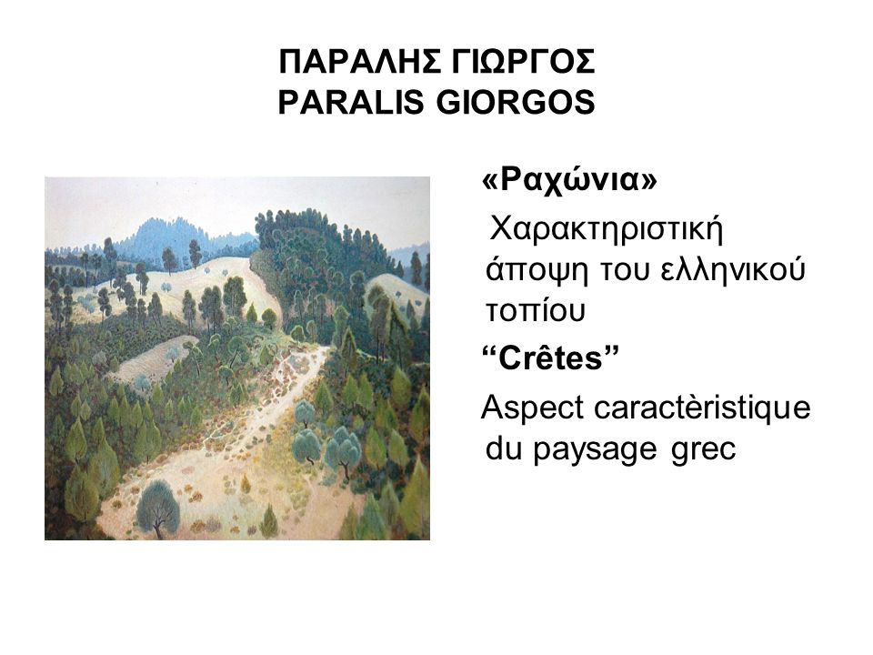 ΠΑΡΑΛΗΣ ΓΙΩΡΓΟΣ PARALIS GIORGOS