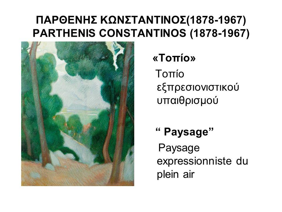 ΠΑΡΘΕΝΗΣ ΚΩΝΣΤΑΝΤΙΝΟΣ(1878-1967) PARTHENIS CONSTANTINOS (1878-1967)