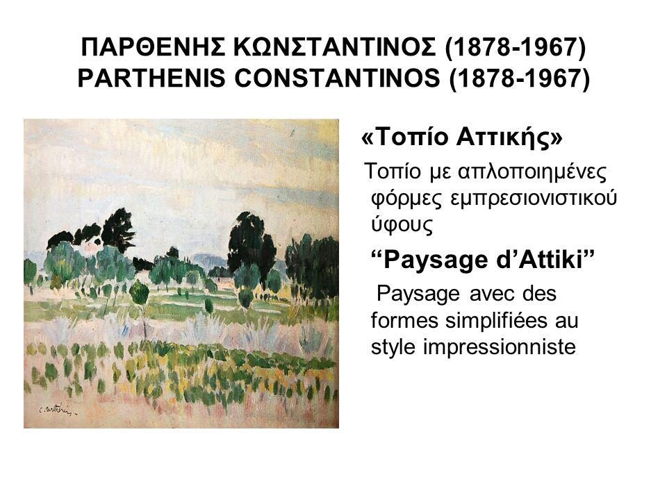 ΠΑΡΘΕΝΗΣ ΚΩΝΣΤΑΝΤΙΝΟΣ (1878-1967) PARTHENIS CONSTANTINOS (1878-1967)