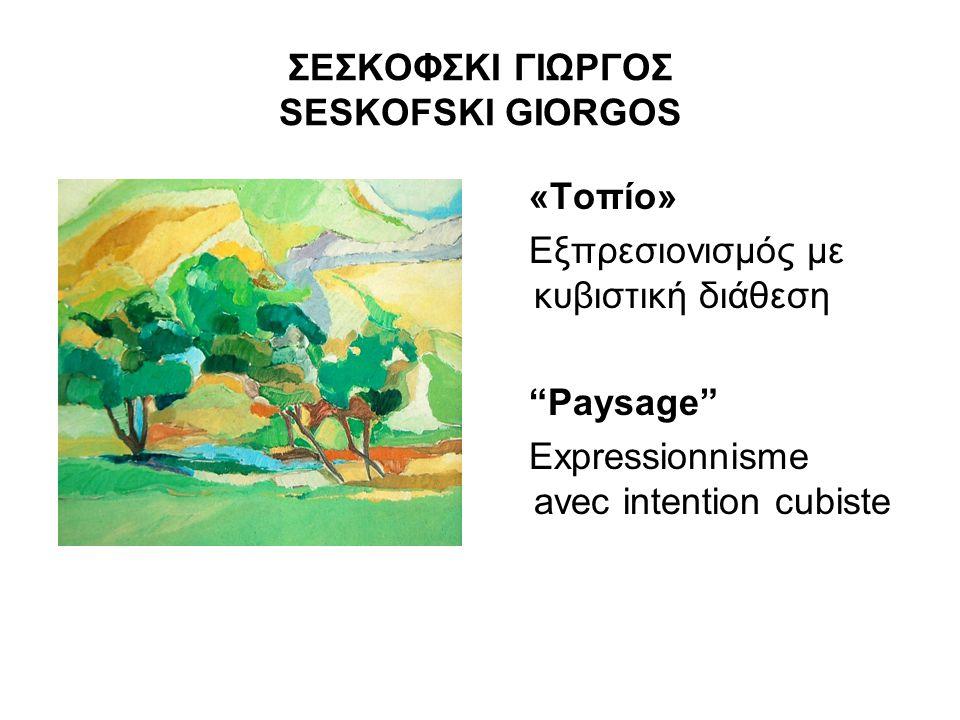 ΣΕΣΚΟΦΣΚΙ ΓΙΩΡΓΟΣ SESKOFSKI GIORGOS