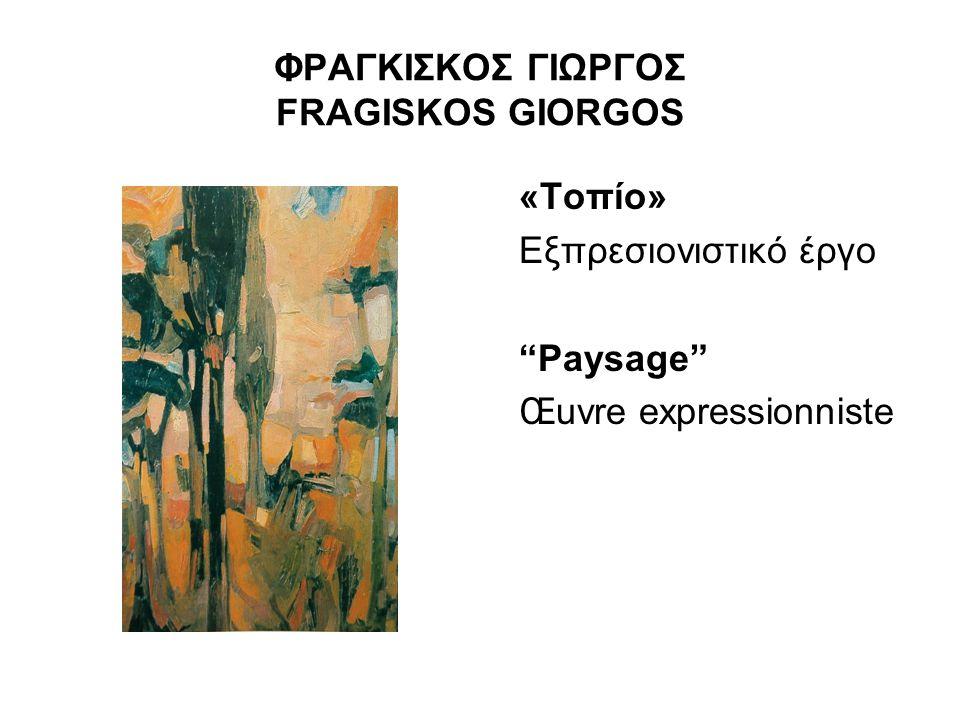 ΦΡΑΓΚΙΣΚΟΣ ΓΙΩΡΓΟΣ FRAGISKOS GIORGOS