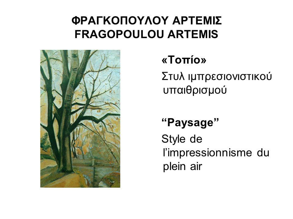 ΦΡΑΓΚΟΠΟΥΛΟΥ ΑΡΤΕΜΙΣ FRAGOPOULOU ARTEMIS