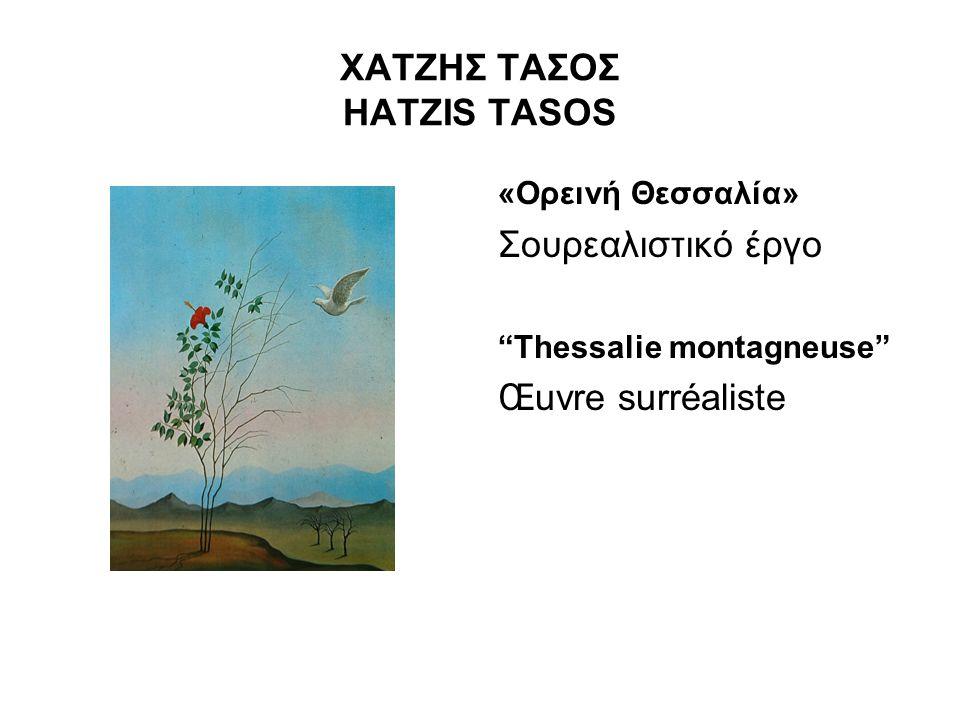 ΧΑΤΖΗΣ ΤΑΣΟΣ HATZIS TASOS