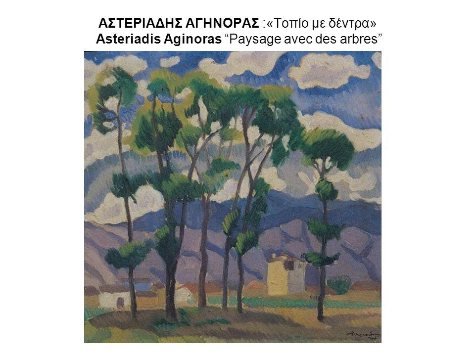 ΑΣΤΕΡΙΑΔΗΣ ΑΓΗΝΟΡΑΣ :«Τοπίο με δέντρα» Asteriadis Aginoras Paysage avec des arbres