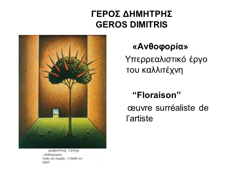 ΓΕΡΟΣ ΔΗΜΗΤΡΗΣ GEROS DIMITRIS