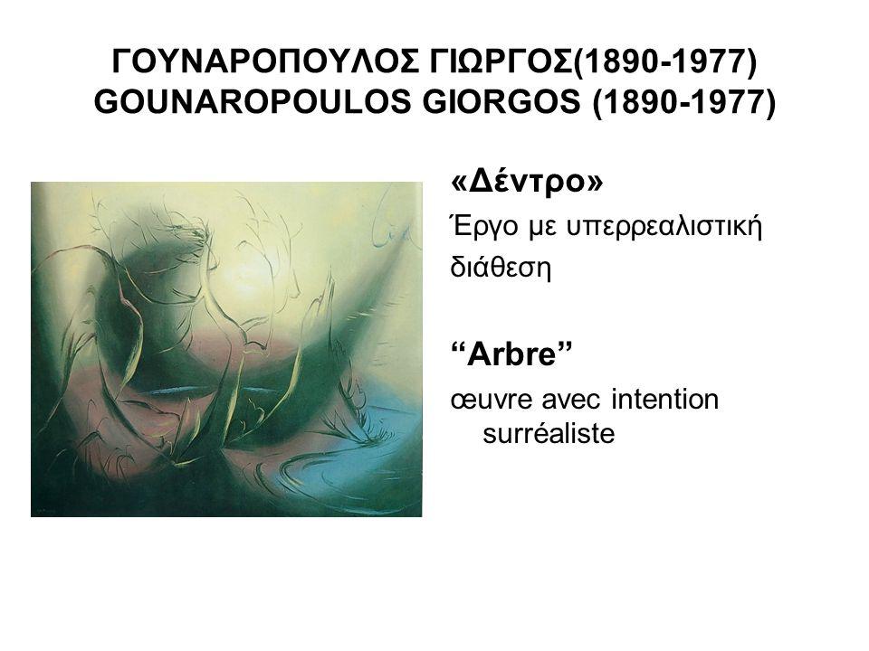 ΓΟΥΝΑΡΟΠΟΥΛΟΣ ΓΙΩΡΓΟΣ(1890-1977) GOUNAROPOULOS GIORGOS (1890-1977)