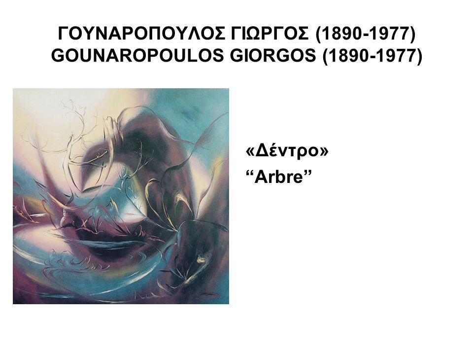ΓΟΥΝΑΡΟΠΟΥΛΟΣ ΓΙΩΡΓΟΣ (1890-1977) GOUNAROPOULOS GIORGOS (1890-1977)