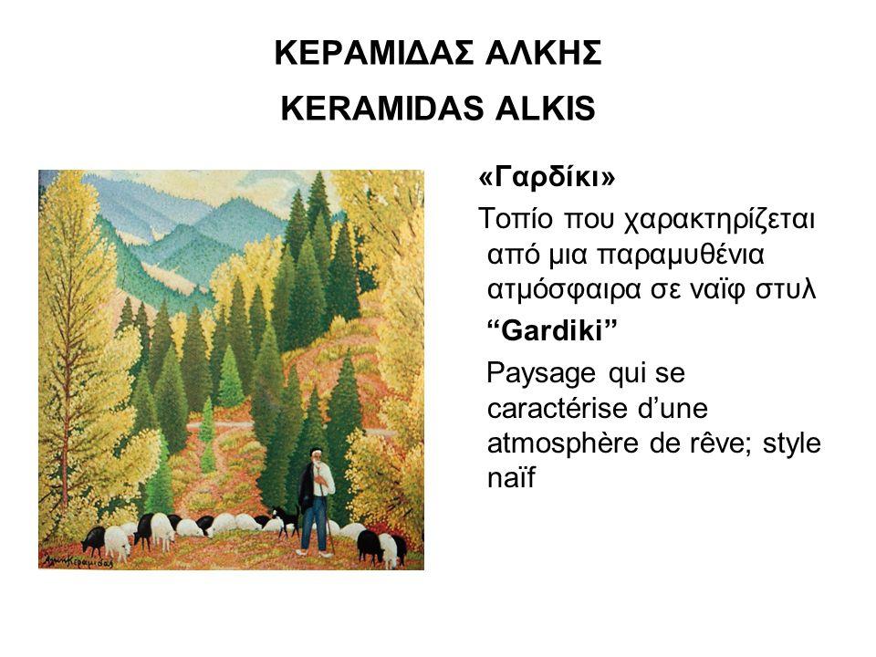 ΚΕΡΑΜΙΔΑΣ ΑΛΚΗΣ KERAMIDAS ALKIS