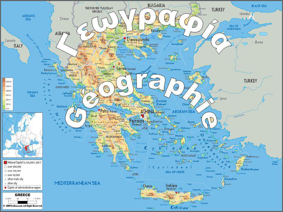 Γεωγραφία Géographie