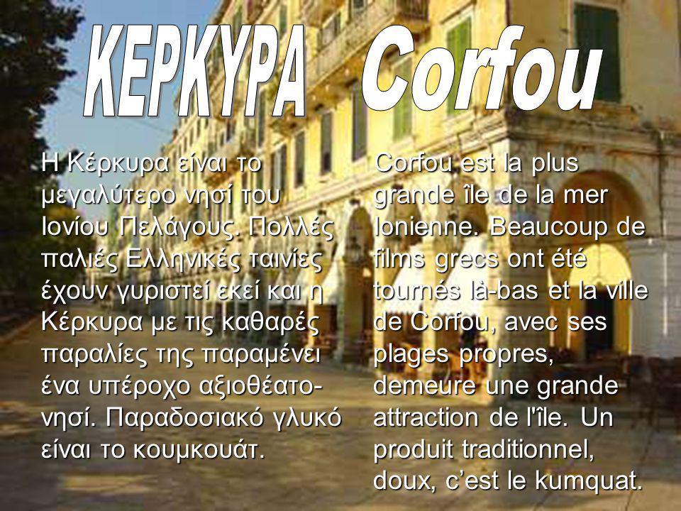 ΚΕΡΚΥΡΑ Corfou.
