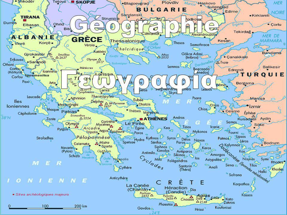 Géographie Γεωγραφία