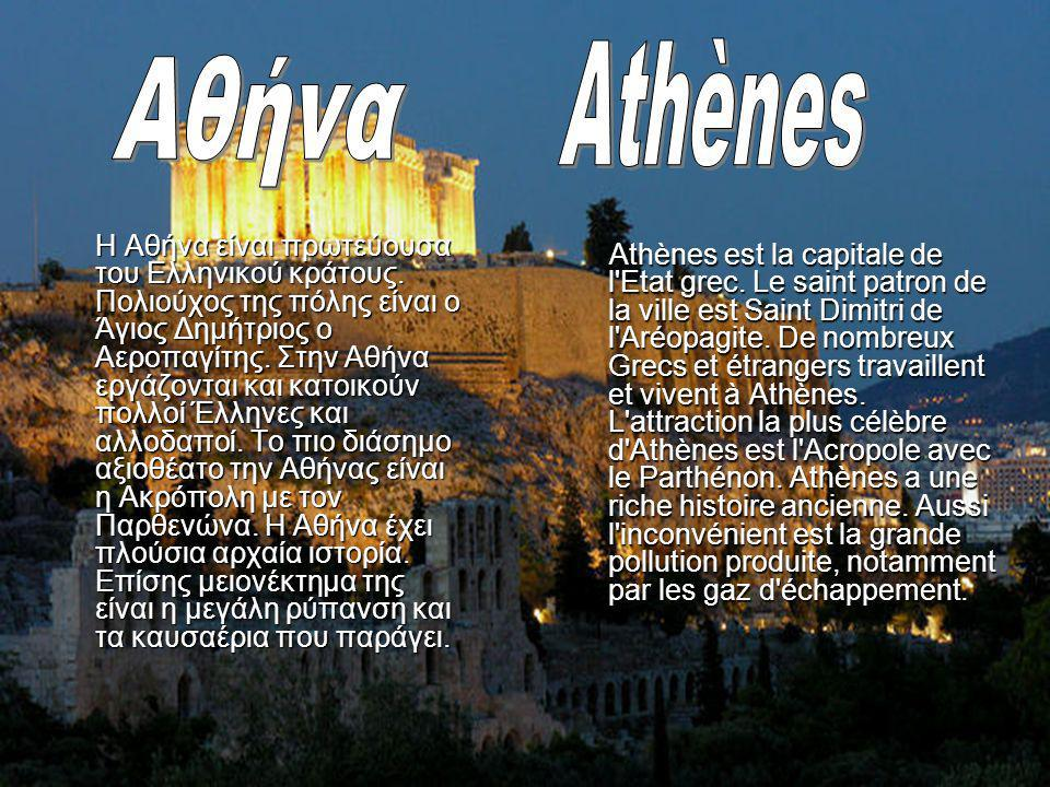 Athènes Αθήνα.