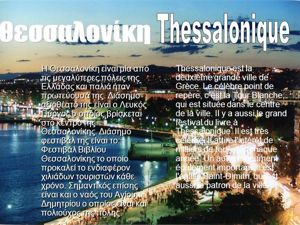 Thessalonique θεσσαλονίκη