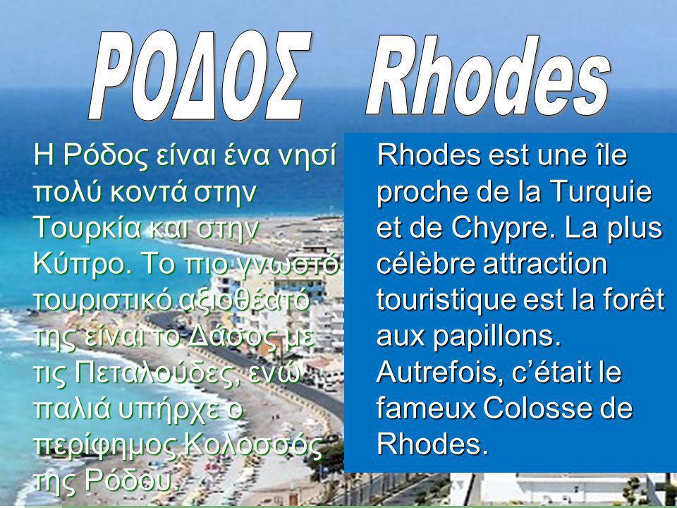 ΡΟΔΟΣ Rhodes.
