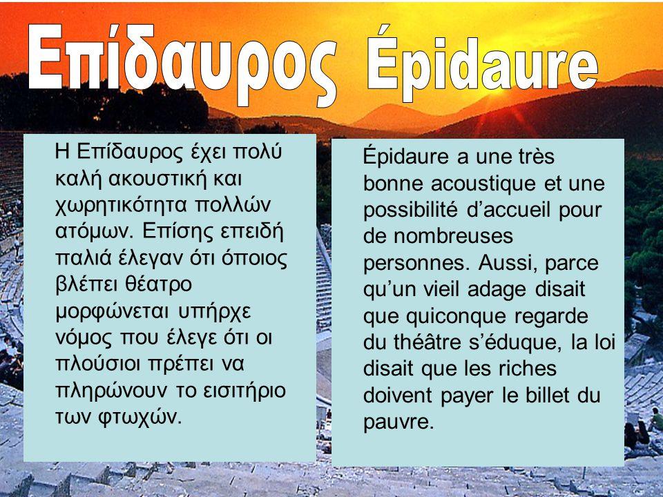 Επίδαυρος Épidaure.
