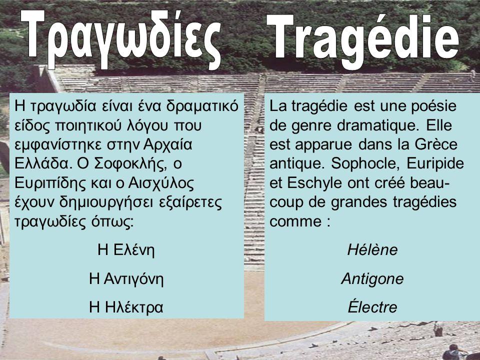 Τραγωδίες Tragédie.