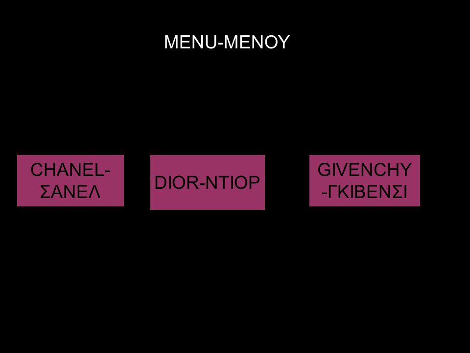 MENU-ΜΕΝΟΥ CHANEL- ΣΑΝΕΛ DIOR-ΝΤΙΟΡ GIVENCHY -ΓΚΙΒΕΝΣΙ