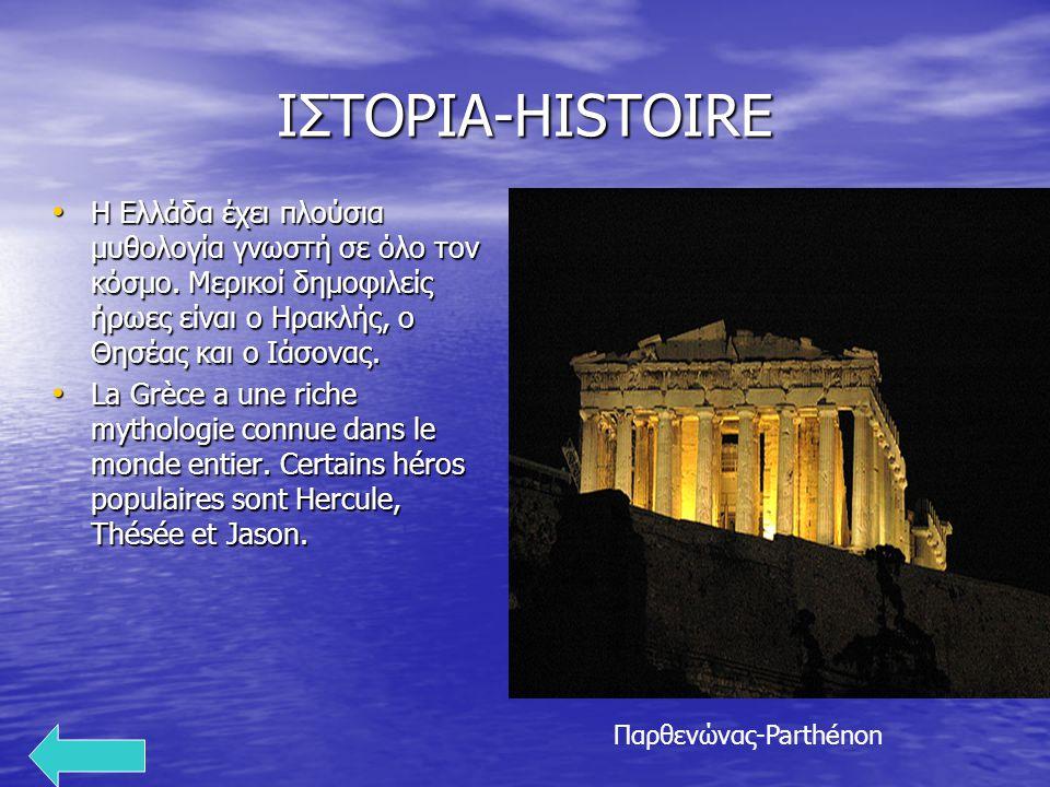 Παρθενώνας-Parthénon
