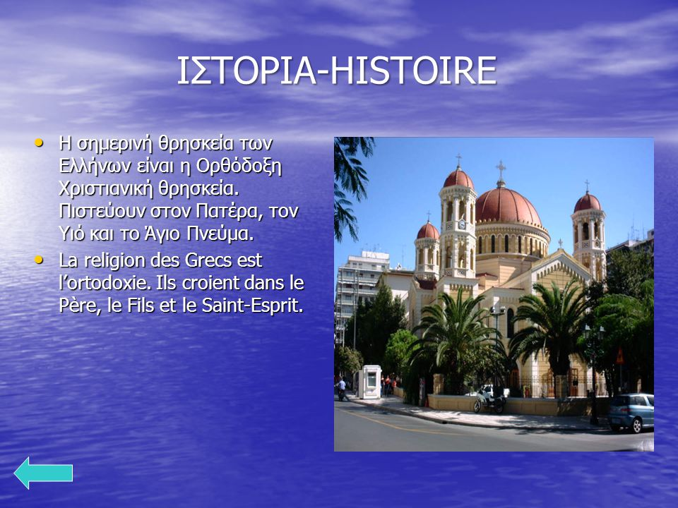 ΙΣΤΟΡΙΑ-HISTOIRE Η σημερινή θρησκεία των Ελλήνων είναι η Ορθόδοξη Χριστιανική θρησκεία. Πιστεύουν στον Πατέρα, τον Υιό και το Άγιο Πνεύμα.