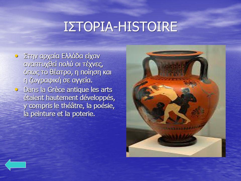ΙΣΤΟΡΙΑ-HISTOIRE Στην αρχαία Ελλάδα είχαν αναπτυχθεί πολύ οι τέχνες, όπως το θέατρο, η ποίηση και η ζωγραφική σε αγγεία.