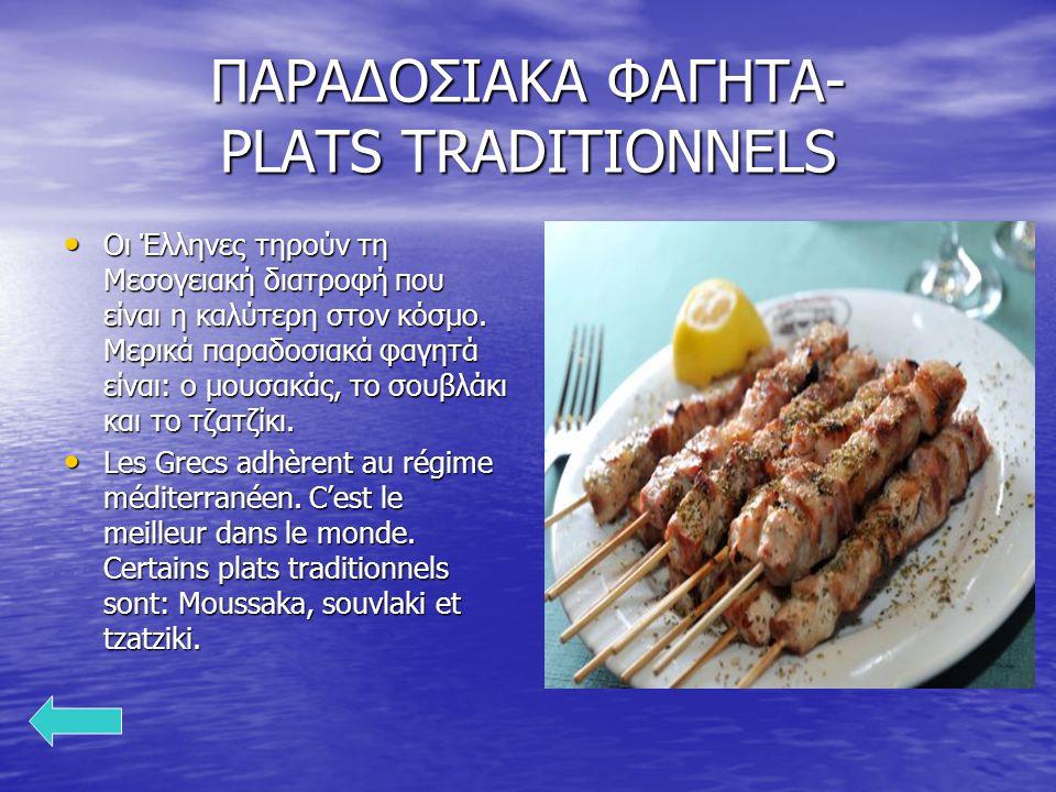 ΠΑΡΑΔΟΣΙΑΚΑ ΦΑΓΗΤΑ- PLATS TRADITIONNELS