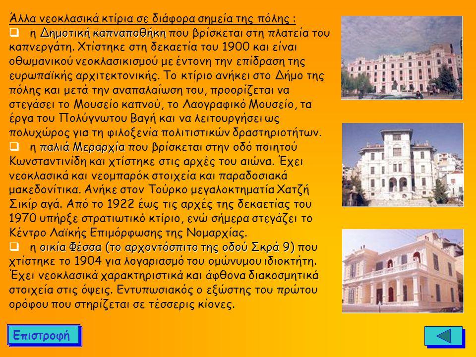 Άλλα νεοκλασικά κτίρια σε διάφορα σημεία της πόλης :