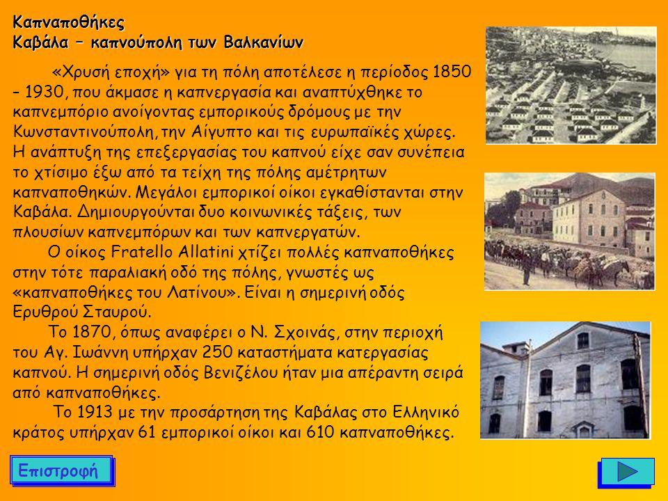 Καπναποθήκες Καβάλα – καπνούπολη των Βαλκανίων.