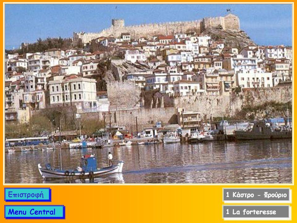 Επιστροφή 1 Κάστρο - Φρούριο Menu Central 1 La forteresse