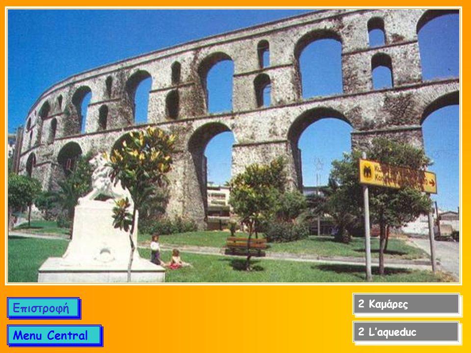 2 Καμάρες Επιστροφή 2 L'aqueduc Menu Central