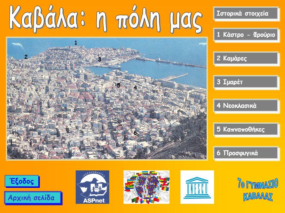 Καβάλα: η πόλη μας 7ο ΓΥΜΝΑΣΙΟ ΚΑΒΑΛΑΣ Έξοδος Αρχική σελίδα