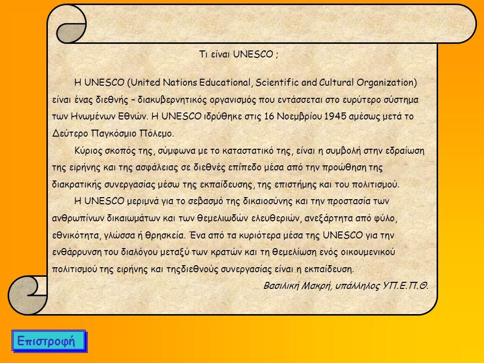 Επιστροφή Τι είναι UNESCO ;