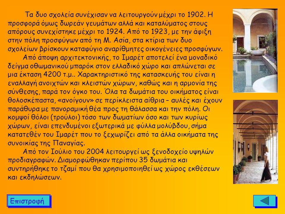 Τα δυο σχολεία συνέχισαν να λειτουργούν μέχρι το 1902