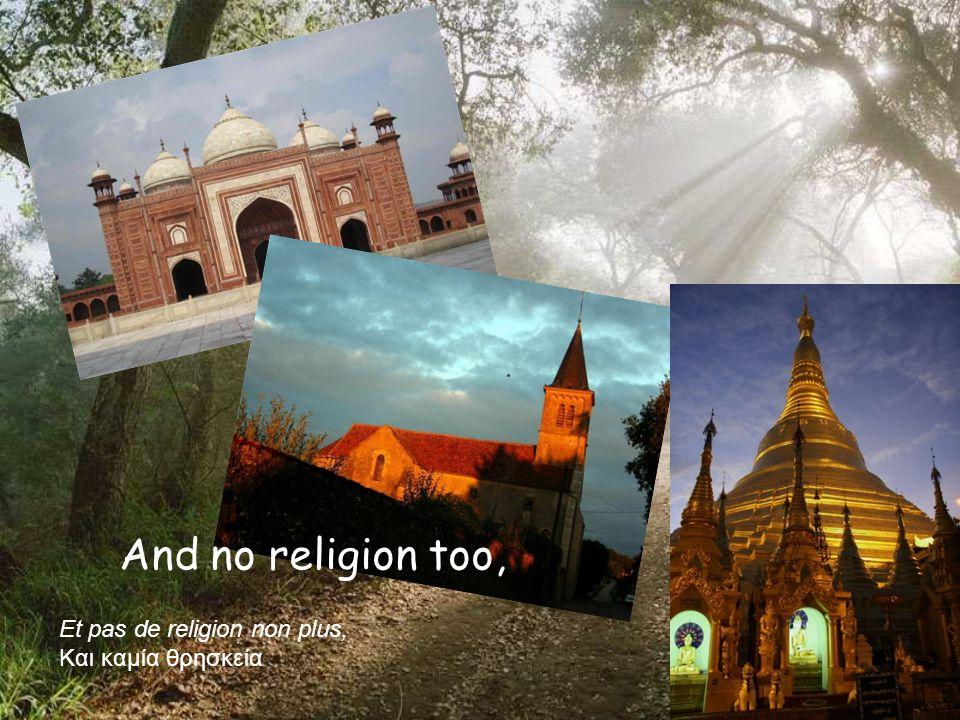 And no religion too, Et pas de religion non plus, Και καμία θρησκεία