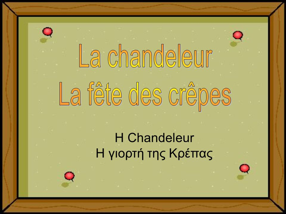 Η Chandeleur Η γιορτή της Κρέπας