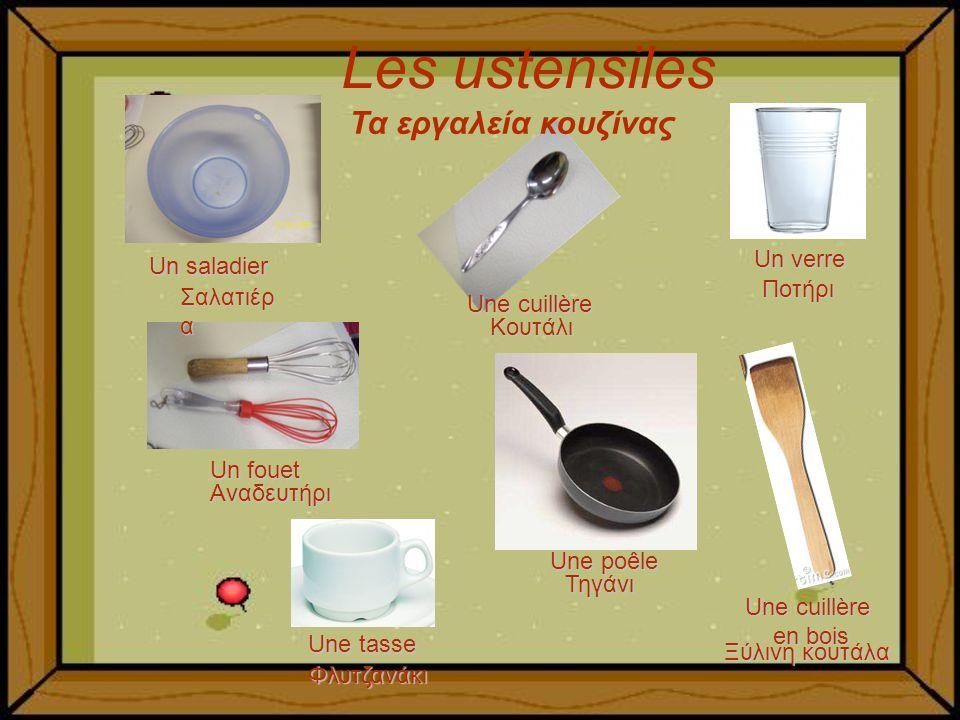 Les ustensiles Τα εργαλεία κουζίνας Un verre Un saladier Ποτήρι