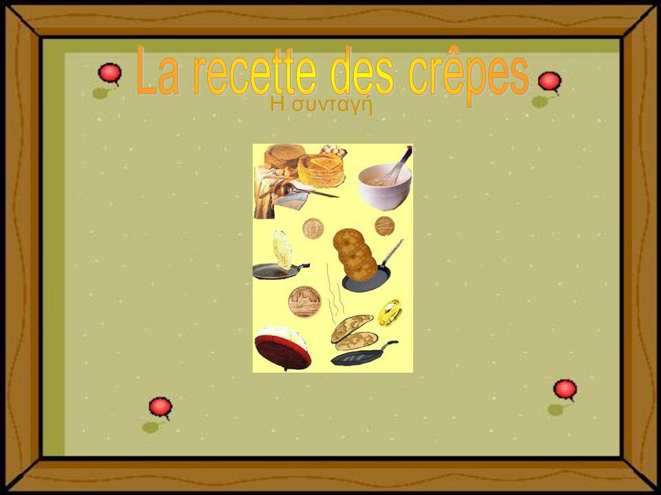 La recette des crêpes Η συνταγή