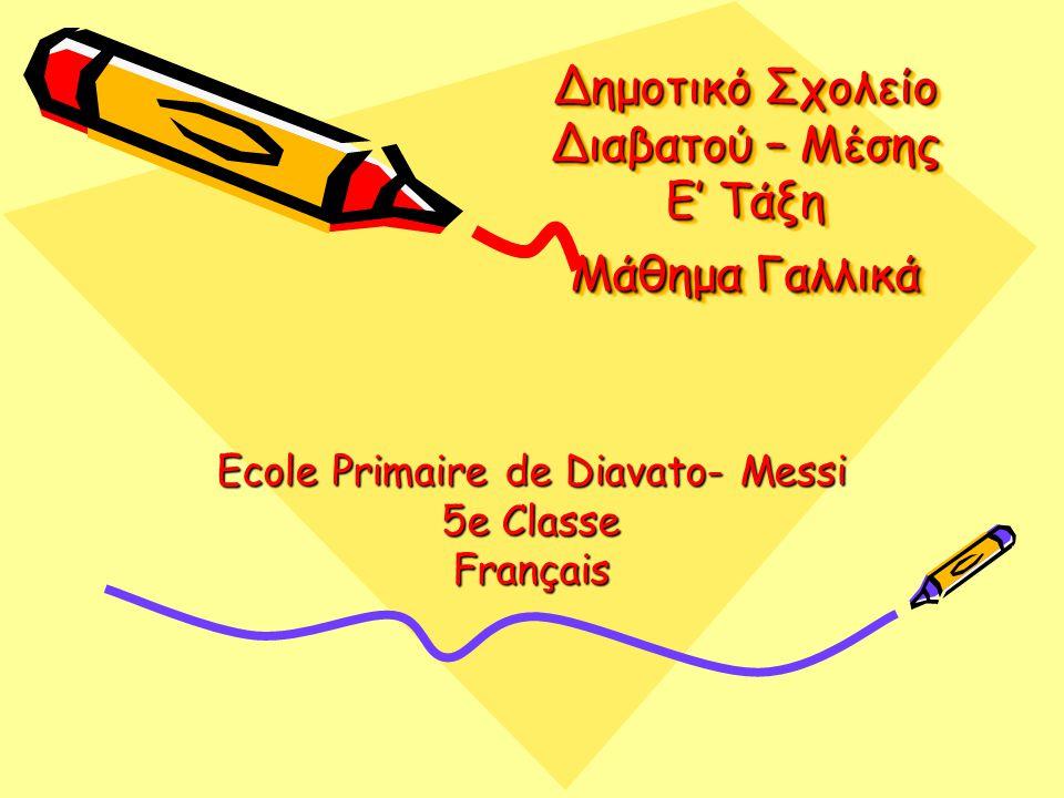 Δημοτικό Σχολείο Διαβατού – Μέσης Ε' Τάξη Μάθημα Γαλλικά