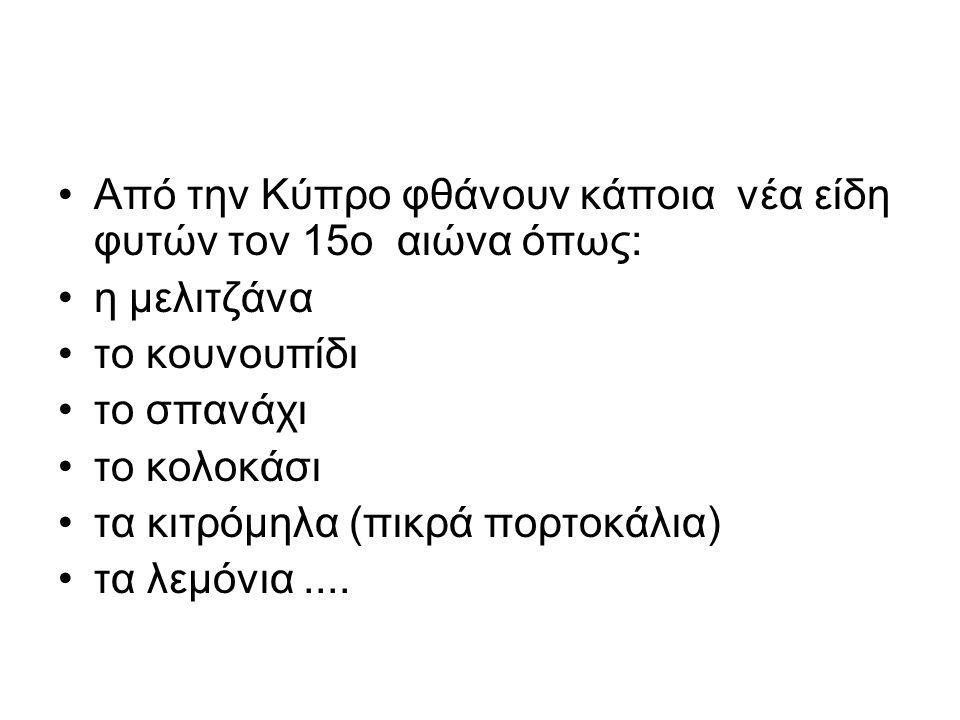 Από την Κύπρο φθάνουν κάποια νέα είδη φυτών τον 15ο αιώνα όπως:
