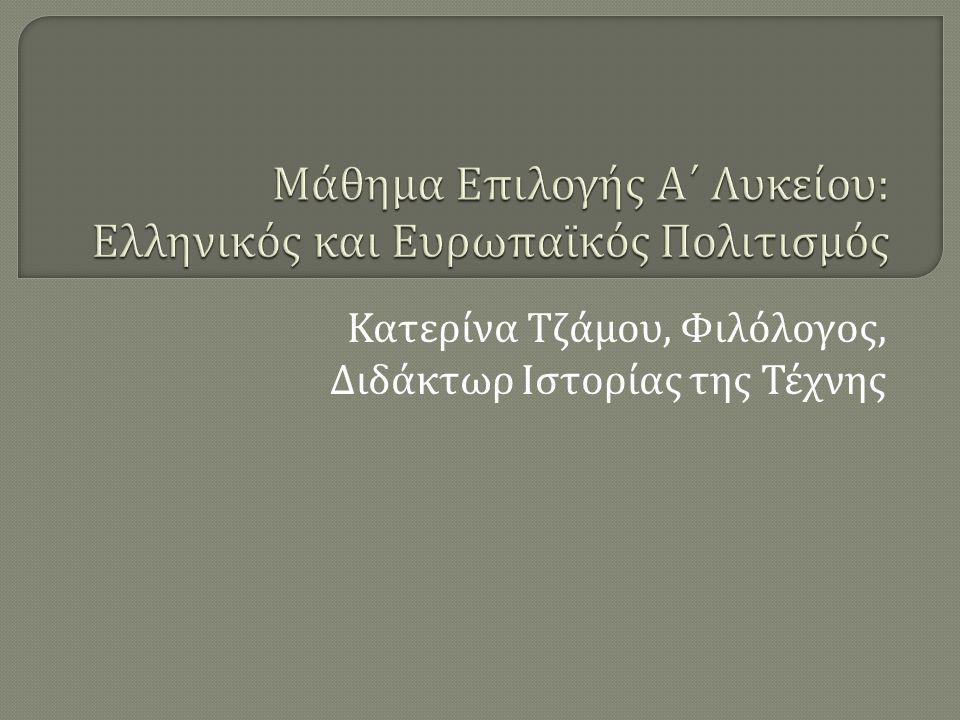 Μάθημα Επιλογής Α΄ Λυκείου: Ελληνικός και Ευρωπαϊκός Πολιτισμός