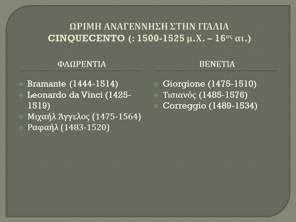 ΩΡΙΜΗ ΑΝΑΓΕΝΝΗΣΗ ΣΤΗΝ ΙΤΑΛΙΑ CINQUECENTO (: 1500-1525 μ.Χ. – 16ος αι.)