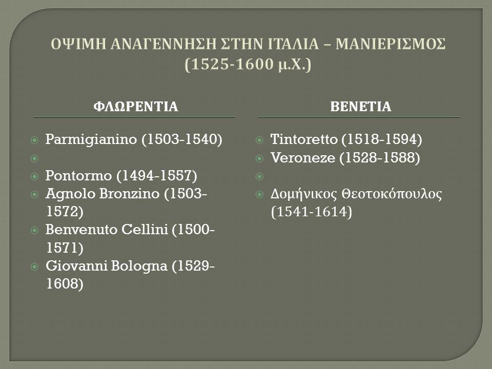 ΟΨΙΜΗ ΑΝΑΓΕΝΝΗΣΗ ΣΤΗΝ ΙΤΑΛΙΑ – ΜΑΝΙΕΡΙΣΜΟΣ (1525-1600 μ.Χ.)