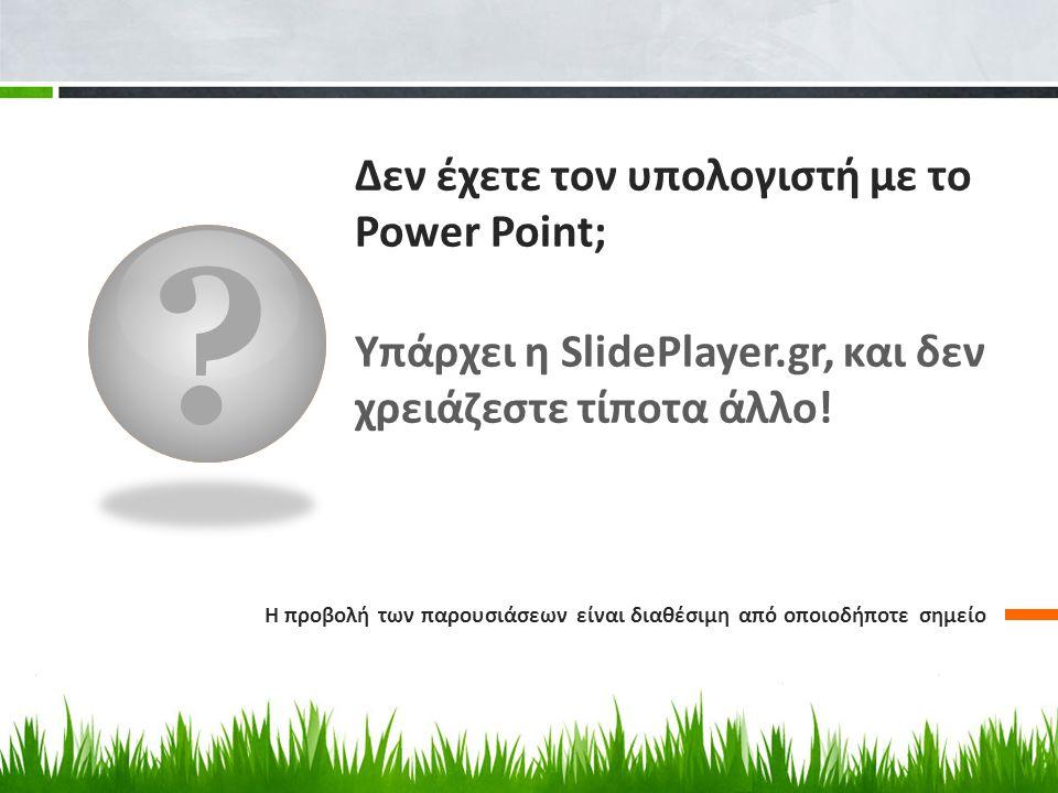 Δεν έχετε τον υπολογιστή με το Power Point; Υπάρχει η SlidePlayer.gr, και δεν χρειάζεστε τίποτα άλλο!